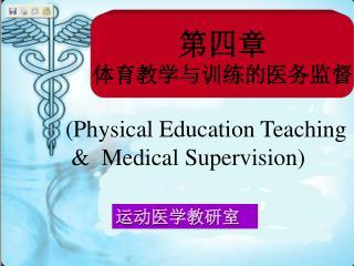 第四章 体育教学与训练的医务监督