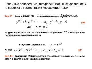Линейные однородные дифференциальные уравнения  n - го порядка с постоянными коэффициентами