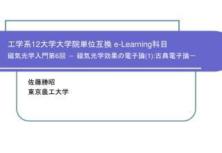 ??? 12 ?????????  e-Learning ?? ??????? 6 ? ? ?????????? (1): ??????