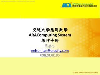 交通大學應用數學 ARAComputing System 操作手冊