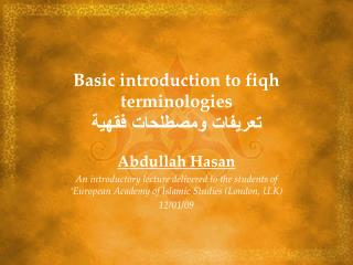 Basic introduction to fiqh terminologies  ??????? ???????? ?????