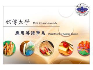 銘傳大學  Ming Chuan University