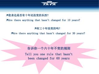 您身边是否有十年还没变的东西 ? Are there anything that hasn ' t changed for 10 years?