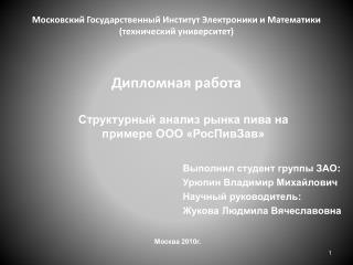 Московский Государственный Институт Электроники и Математики   (технический университет)