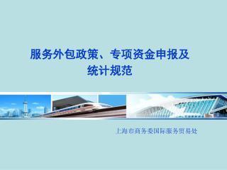 上海市商务委国际服务贸易处