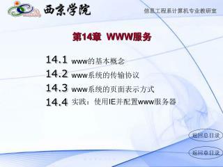 第 14 章   WWW 服务