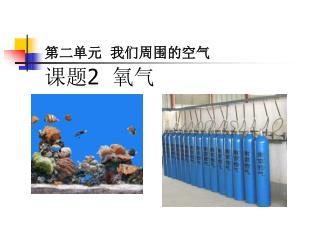 第二单元  我们周围的空气 课题 2   氧气