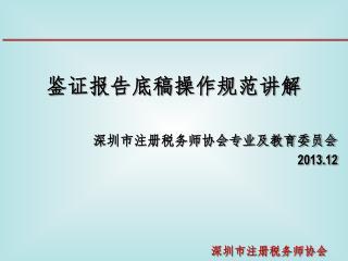 鉴证报告底稿操作规范讲解 深圳市注册税务师协会专业及教育委员会 2013.12
