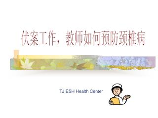TJ ESH Health Center