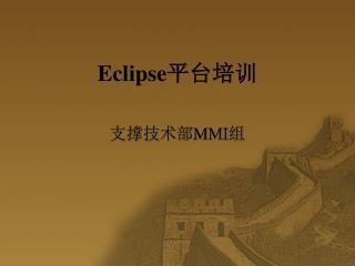 Eclipse 平台培训