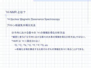 1 H-NMR  とは?