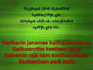 fh;j;jhtpd ; [ dNk ifj;jhsKlNd fsp$He;J fPjk ;  ghL rhNykpd ; uh[h  ek ;  nrhe;jkhdhH
