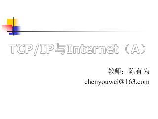 TCP/IP 与 Internet ( A )