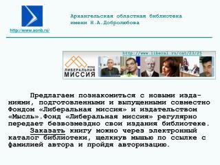 liberal.ru/cat/23/25