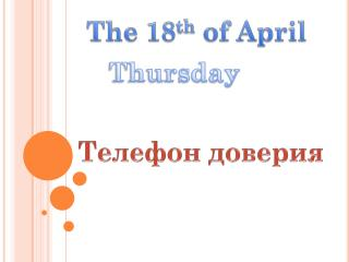 The 18 th  of April