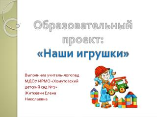 Образовательный проект: «Наши игрушки»