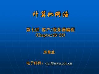 计算机网络 第七讲 客户 / 服务器编程 (Chapter26-28)