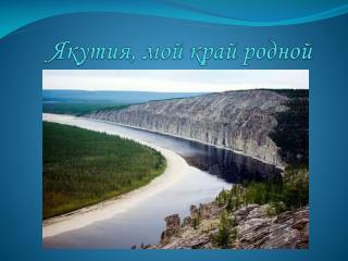 Якутия, мой край родной