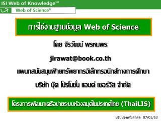 ?????????????????? Web of Science