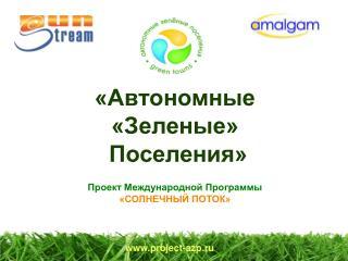 «Автономные  «Зеленые»  Поселения»  Проект Международной Программы  «СОЛНЕЧНЫЙ ПОТОК»