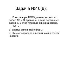 Задача №10(6):