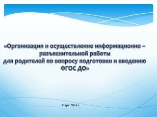 «Организация и осуществление информационно –разъяснительной работы