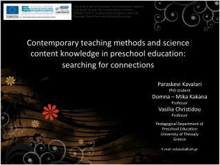 Paraskevi Kavalari  PhD student Domna – Mika Kakana Professor Vasilia Christidou Professor
