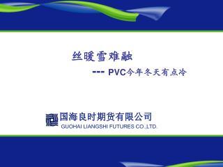 ????? ---  PVC ???????
