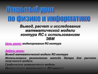 Вывод, расчет и исследование математической модели контура  RC  с использованием ЭВМ