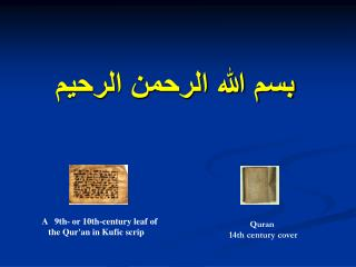 EMBRYOLOGY  IN THE  HOLY QUR AN