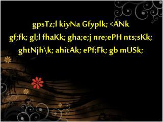 gpsTz;l kiyNa Gfyplk ; < ANk gf;fk ;  gl;l fhaKk ;  gha;e;j nre;ePH nts;sKk ;