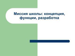 Миссия школы: концепция, функции, разработка