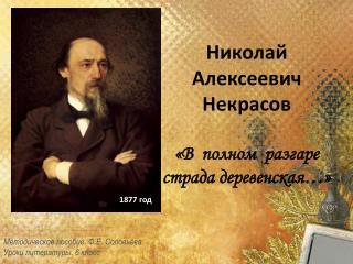 Николай                   Алексеевич     Некрасов  «В  полном  разгаре страда деревенская…»