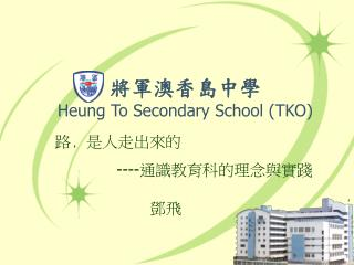 Heung To Secondary School TKO