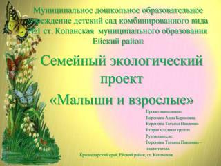 Семейный экологический проект «Малыши и взрослые» Проект выполнили: Воронина Анна Борисовна