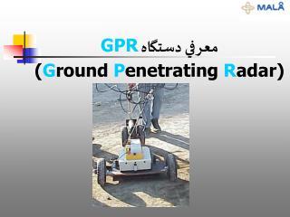 معرفي دستگاه GPR ( G round  P enetrating  R adar)