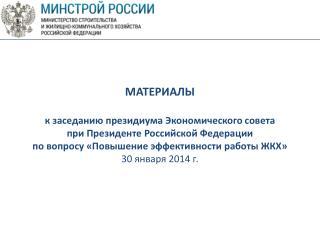 МАТЕРИАЛЫ к заседанию президиума Экономического совета  при Президенте Российской Федерации