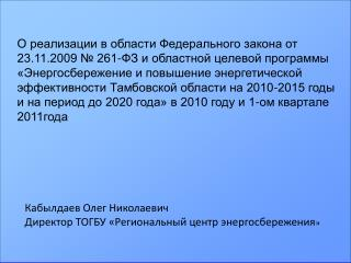 Кабылдаев Олег Николаевич Директор  ТОГБУ «Региональный центр энергосбережения »