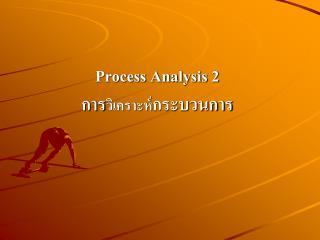 Process Analysis  2 การ วิเคราะห์ กระบวนการ