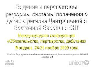 Международная конференция «Обязательства ,  партнерства, действия»
