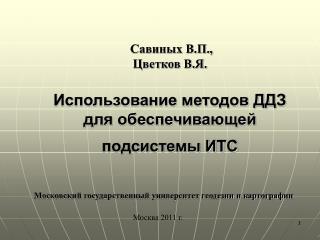 Савиных В.П.,  Цветков В.Я. Использование методов ДДЗ для обеспечивающей подсистемы ИТС