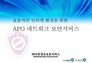 효율적인 인터넷 환경을 위한 APO  네트워크 보안서비스