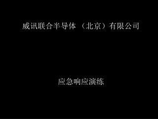 威讯联合半导体 (北京)有限公司 应急响应演练