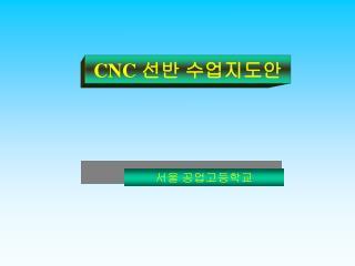 CNC  선반 수업지도안