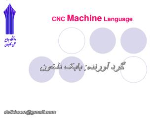 CNC  Machine  Language