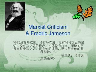 Marxist Criticism   Fredric Jameson