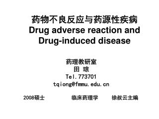 药物不良反应与药源性疾病 D rug adverse reaction  and Drug-induced disease