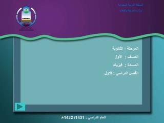 المملكة العربية السعودية  وزارة التربية والتعليم