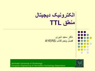 الکترونیک دیجیتال منطق  TTL