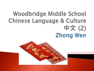 Woodbridge Middle School Chinese Language & Culture 中文  (2) Zhong Wen